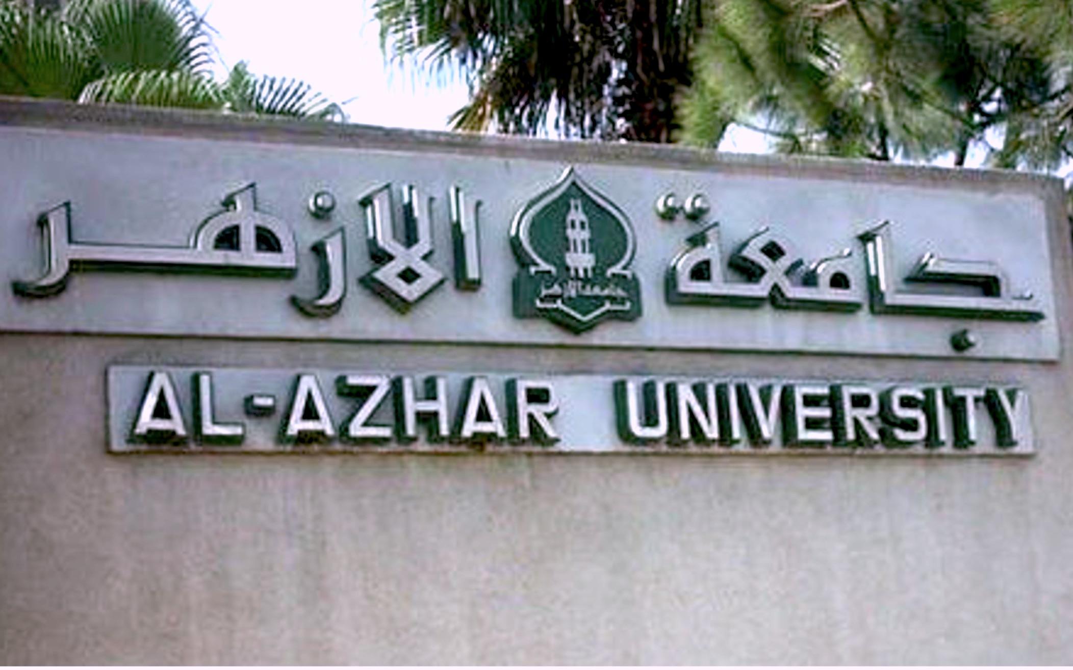 Universidad de Al-Azhar en El Cairo