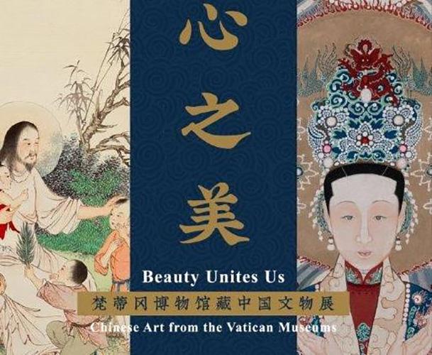 """Cartel de la exposición """"La belleza nos une"""""""